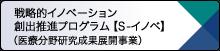 戦略的イノベーション創出推進プログラム【S-イノベ】